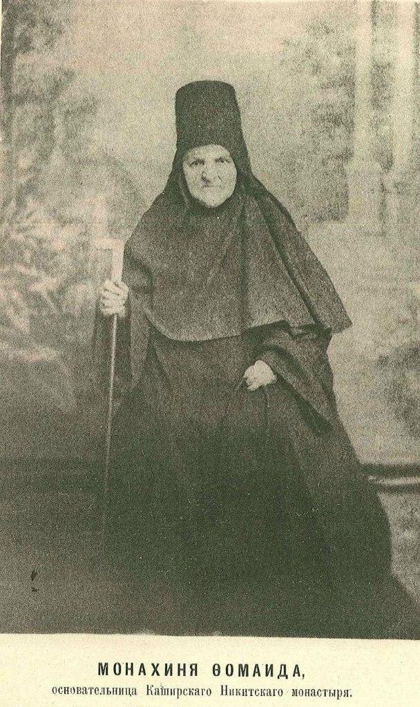Монахиня Фомаида
