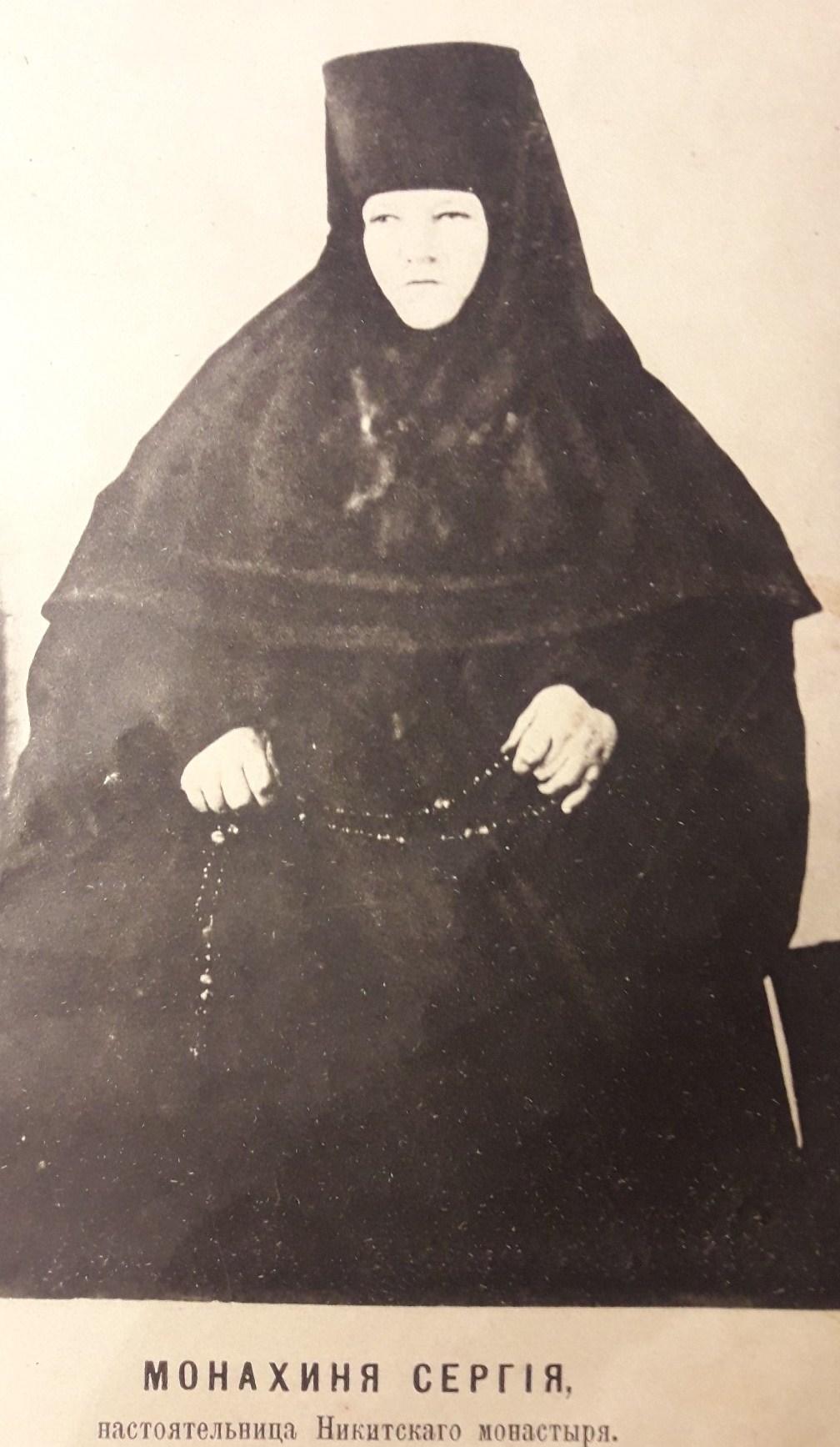 игумения Сергия (Зайцева)