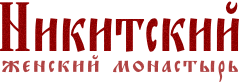 Каширский Никитский женский монастырь Логотип
